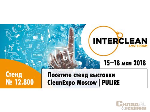 Выставка CleanExpo Moscow | PULIRE – на выставке Interclean Amsterdam
