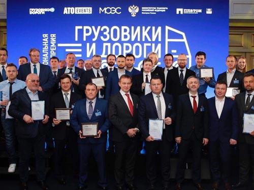 «ТРАСКО» стала победителем Национальной премии «Грузовики и дороги»